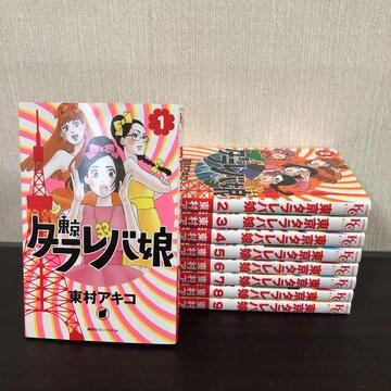 東京タラレバ娘 全巻 1-9巻セット