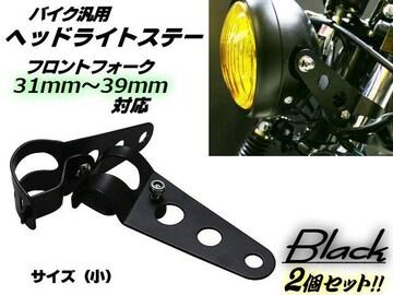 バイク/ヘッドライトステー2個/黒色/フロントフォーク31〜39mm