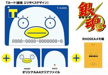 銀魂 エリザベス デザイン Tカード+クリアファイル+メモ帳付き
