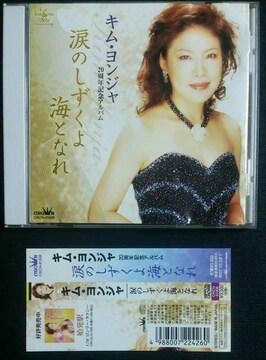 (CD)キムヨンジャ☆20周年記念アルバム涙のしずくよ海となれ★帯付き