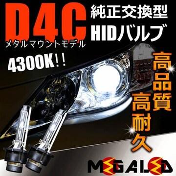 Mオク】ekカスタムB11W系/ヘッドライト純正交換HIDバルブ4300K