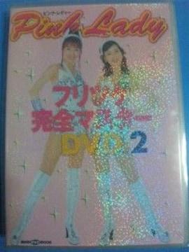 ピンクレディー フリツケ完全マスター DVD �A