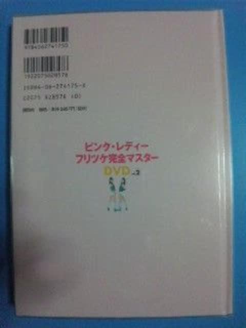 ピンクレディー フリツケ完全マスター DVD �A < タレントグッズの