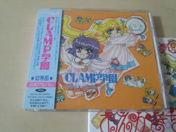 CD「CLAMP学園幼等部★公式アルバム」廃盤●