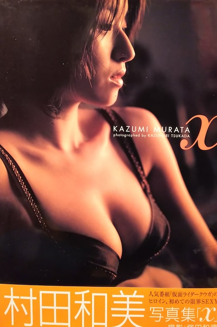 村田和美写真集【X】2000年  < タレントグッズの