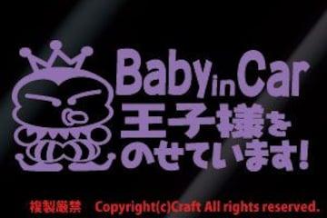 Baby in Car王子様をのせています!/ステッカー(ラベンダー/pbo)
