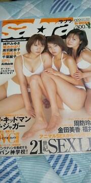 sabra◆01/11/22★周防玲子×金田美香×福井裕佳梨/神戸みゆき