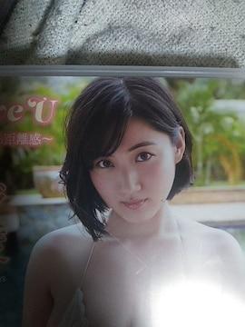 紗綾『Love U』