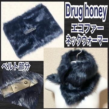 【新品/Drug honey】合皮ベルト付エコファーネックウォーマー