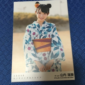 AKB48 山内瑞葵 センチメンタルトレイン 生写真