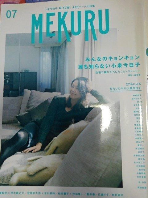 雑誌MEKURU誰も知らない小泉今日子特集  < タレントグッズの
