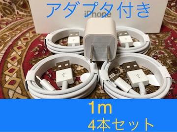 iPhone充電器 ライトニングケーブル 4本1m アダプタセット