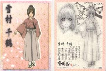 薄桜鬼★トレーディングカード 01 人物録 雪村千鶴