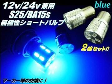 送料無料 24V12V兼用/Ba15s・S25/無極性17連青色 ブルーLED/2個
