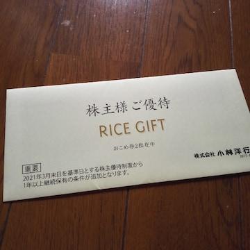 【即決送料込み】おこめ券 2枚 株式会社小林洋行