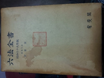 六法全書昭和三十九年版 編集代表 我妻栄 1964年