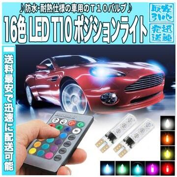 T10 ポジションランプ 16色LED リモコン付属 送料120円