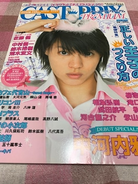 ★1冊/CAST PRIX PREMIUM 2008.3