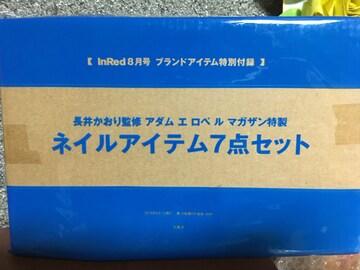 ☆新品☆非売品☆長井かおり監修☆ネイルアイテム7点セット☆