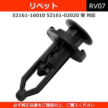 ■リベット 10個 黒 トヨタ ダイハツ レクサス 【RV07】