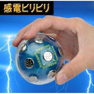 ショックボール ビリビリボール 感電 ゲーム パーティ
