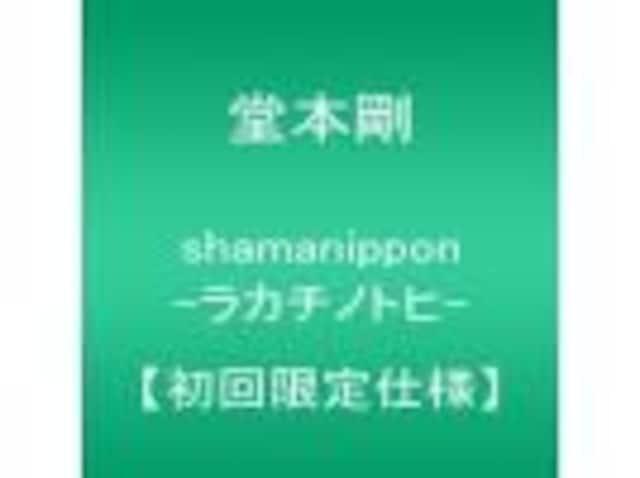 即決 堂本剛 shamanippon -ラカチノトヒ- 初回限定仕様 新品  < タレントグッズの