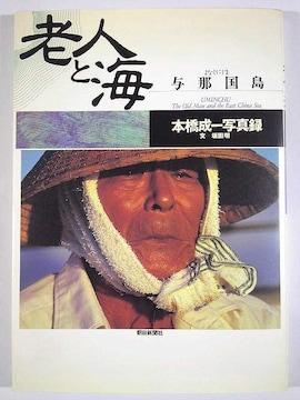 ★本橋成一写真録★「老人と海」与那国島★1990朝日新聞社
