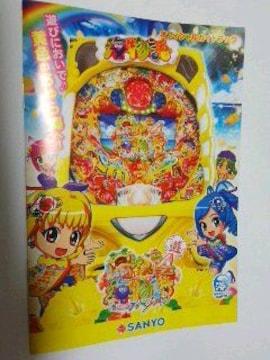 『スーパー海物語IN沖縄4Withアイマリン』のオフィシャルガイドブック