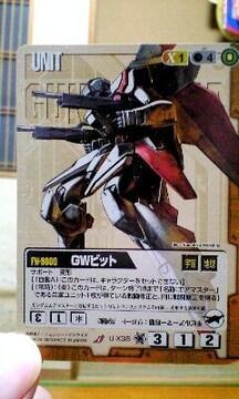 ガンダムウォー【U-X38/GWビット】