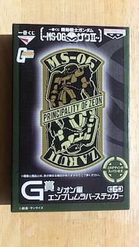 一番くじ〓機動戦士ガンダム〓-MS-06ザク�U-〓G賞ジオン軍ラバーステッカー