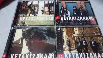 ■初回限定盤■欅坂46 風に吹かれても ABCD 4枚セット 長濱平手