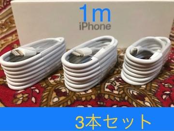 iPhoneた充電器 ライトニングケーブル 3本 1m 純正品質