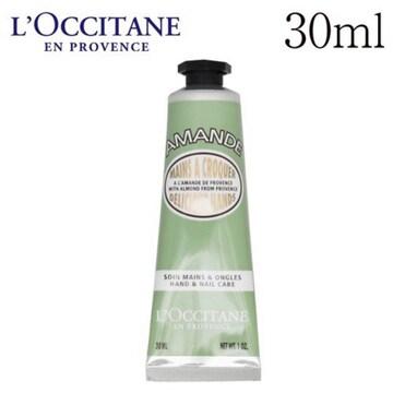 送料込『新品L'OCCITANEロクシタン アーモンド 30ml』