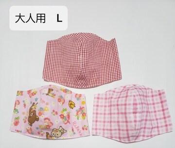 DL35 リラックマ 大人用 L 3枚セット(*^^*)ハンドメイド