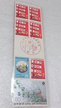 日本万国博覧会記念 EXPO 70
