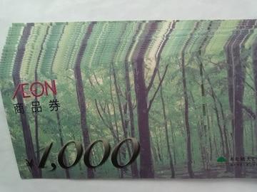 ¥1000イオン商品券21枚新品