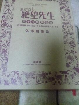 さよなら絶望先生 第十六集限定版DVD付き久米田康治 神谷浩史
