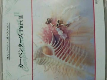 CD【カーペンターズ】オルゴール.コレクションpart�U