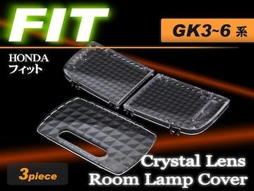 クリスタルレンズ ルームランプ フィット FIT GK系 3個セッ