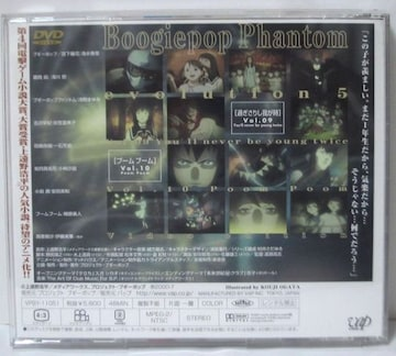 [DVD] ブギーポップは笑わない Boogiepop Phantom 4巻