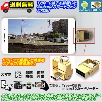 金 ドラレコ スマホ Type-C SAMSUNG Galaxy S Note