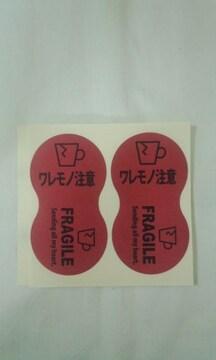 ★ワレモノ注意シール フラジール 50枚