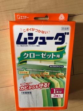 新品 ムシューダ 2箱 6個セット1年間有効 防虫剤 クローゼット用