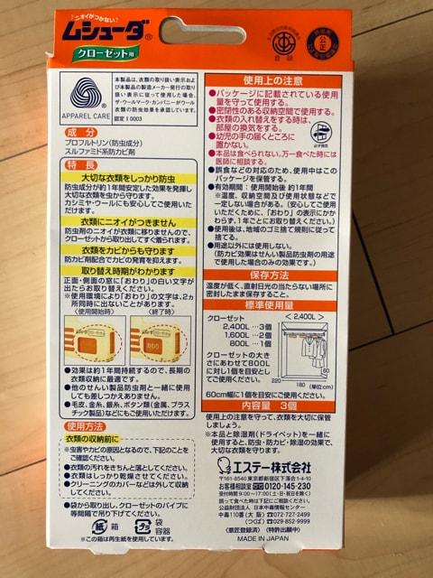 新品 ムシューダ 2箱 6個セット1年間有効 防虫剤 クローゼット用 < インテリア/ライフの