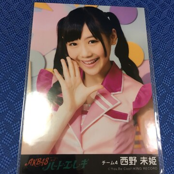 AKB48 西野未姫 ハートエレキ 生写真