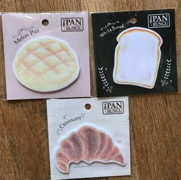 パン フード系 付箋 3種セット 新品