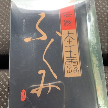 熊谷光玉園伝統本玉露ふくみ
