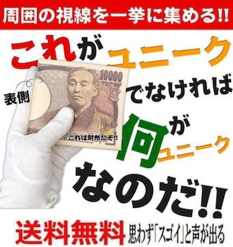 ΨM)  超絶ユニークな折り財布爆誕ッ!!小銭も入/カード入れ