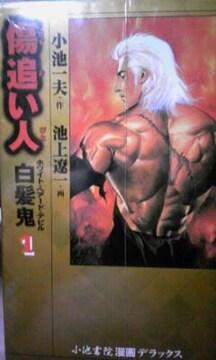 【送料無料】傷追い人 オデッセイ オファード 全巻完結 ワイド版