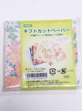 カットペーパー100枚★未開封☆小サイズ☆20柄の折り紙
